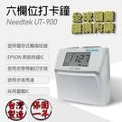 新品 Needtek 優利達 UT-900 六欄位液晶觸碰按鍵打卡鐘 台灣製造保固一年