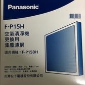 Panasonic 空氣清淨機濾網【F-P15H 】 機型適用~F-P15BH~可加購抗敏速