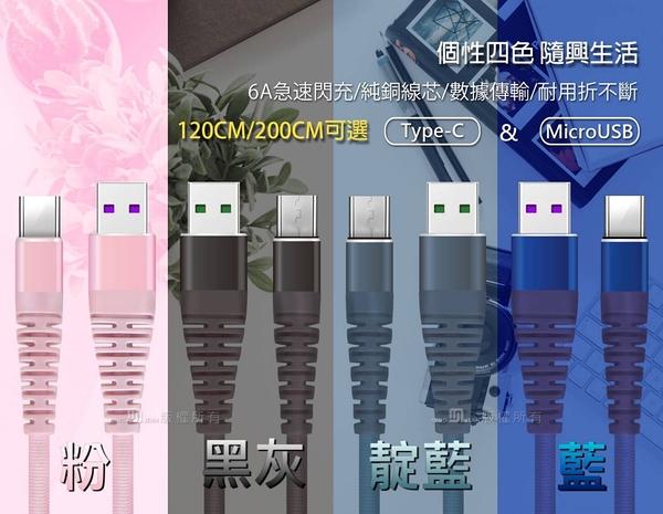 三星Galaxy A32 5G/S9/S9+/M11《6A超快充 台灣製Type-C支援VOOC閃充快速傳輸充電線快充線》