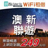【意遊 WiFi 租借】澳新聯遊 旅遊租借服務 4G吃到飽 無限流 一日249元