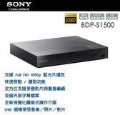 【佳麗寶】(SONY索尼)藍光播放器【BDP-S1500】