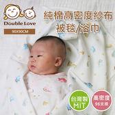 台灣製紗布浴巾(中)90*90 96支線 高密度 新生兒印花紗布被毯 浴巾 抱毯 嬰兒包巾 恐龍【JA0084】