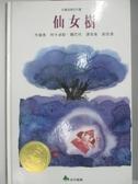 【書寶二手書T1/少年童書_DLX】仙女樹_阿卡迪歐.羅巴托