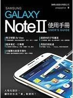 二手書博民逛書店《Samsung GALAXY Note II(2)使用手冊》