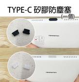 【妃凡】買十送一!TYPE-C 矽膠防塵塞 一個 防塵套 防塵蓋 USB保護 USB孔 防汙 防髒 插頭保護套 77