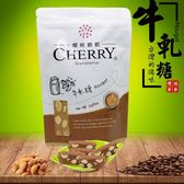 金德恩 台灣特產【櫻桃爺爺】特級牛軋糖(奶蛋素) 1包(150G/包)-蔓越莓/咖啡兩種口味