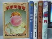 【書寶二手書T1/兒童文學_NRL】吉莉的抉擇_銀頂針_木頭娃娃奇遇記等_共5本合售