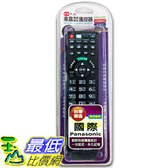 [106玉山最低比價網] 大通PX Panasonic國際液晶電視電漿電視CRT電視遙控器 MR1000 創新防誤觸鎖設計