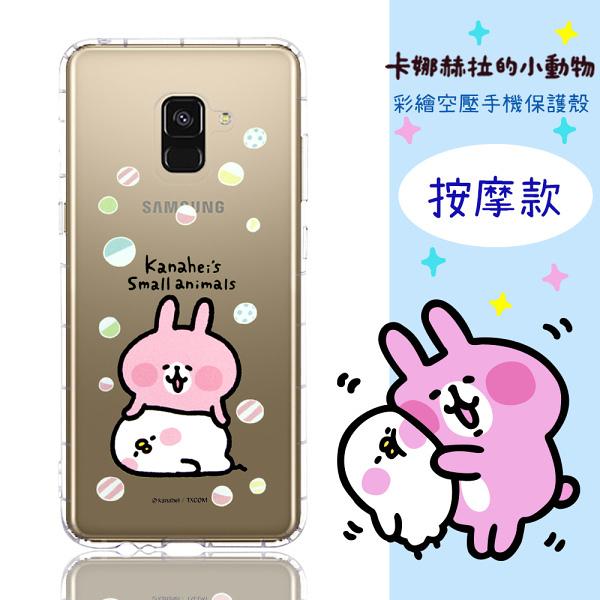 【卡娜赫拉】Samsung Galaxy A8 (2018) 5.6吋 防摔氣墊空壓保護套(按摩)