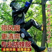 防蜂衣 防蜂衣全套透氣散熱專用工具連體防護加厚加大夏季胡蜂馬蜂服JD JD【小天使】