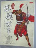 【書寶二手書T2/兒童文學_WFJ】快樂讀經典:西漢故事_林漢達