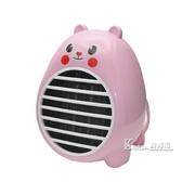 電暖器-迷你暖風機學生宿舍取暖器卡通小型家用陶瓷節能靜音電取暖神器 Korea時尚記