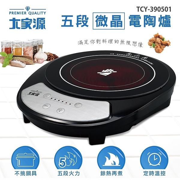 大家源 五段微晶電陶爐 TCY-390501 五段式溫度設定