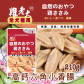 [寵樂子]《雞老大》寵物機能雞肉零食 - CBS-09 高鈣六角小香腸 190g / 狗零食