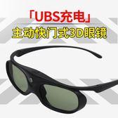 DLP主動快門式3D眼鏡堅果J6S極米H1S/Z5/Z6奧圖碼米家鐳射投影儀WY 聖誕禮物熱銷款