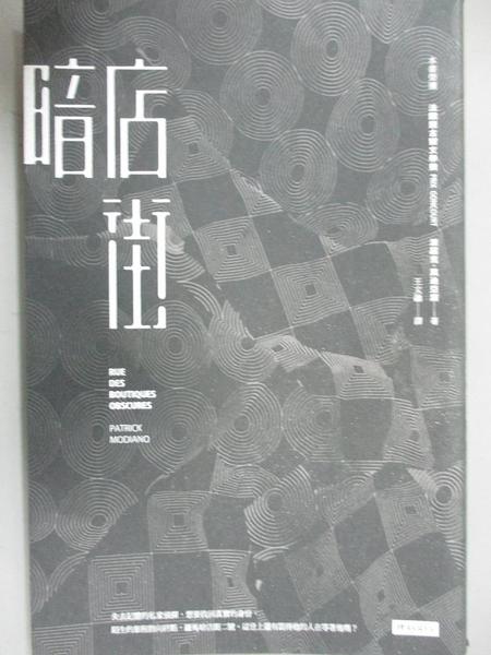【書寶二手書T7/翻譯小說_BNN】暗店街_派屈克.莫迪亞諾