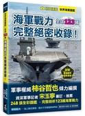 (二手書)世界海軍圖鑑:全球123國海軍戰力完整絕密收錄!