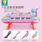 電子琴 嬰幼兒童初學者電子琴小鋼琴玩具多功能唱歌帶話筒可彈奏女孩寶寶T 2色