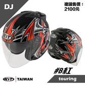 [安信騎士] KYT DJ #B 紅 半罩式 安全帽 雙鏡片 內建墨片