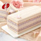 【香帥蛋糕】團購任選專區 精緻小長芋蛋糕400g 六入 含運組$1440 原價$1470