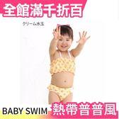 【熱帶普普風】日本製 Baby Swim 寶寶兒童泳衣 玩水尿布 泳衣泳褲組【小福部屋】