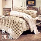 床包組/防蹣抗菌-雙人加大精梳棉床包組/彩格組曲咖/美國棉授權品牌[鴻宇]台灣製1799