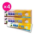 4入組【陪你購物網】賜美康 蘆薈蜂膠牙膏|有機蘆薈|不含氟化物|免運