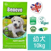 Benevo純素幼犬狗糧10kg_ 班尼佛全素 無麩質抗敏配方 素食狗飼料 營養狗食 英國原裝 最新現貨