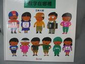 【書寶二手書T6/少年童書_XEL】數字在哪裡_五味太郎