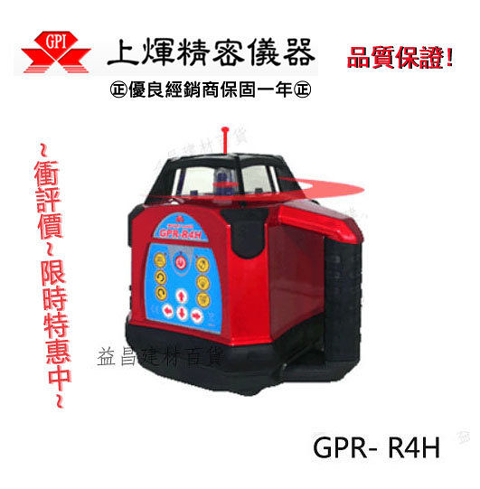 【台北益昌】免運費  GPI GPR-R4H 全新紅光全自動水平垂直儀 另附鹼性電池座