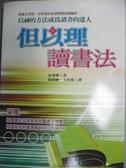 【書寶二手書T1/宗教_JGV】但以理讀書法_金東煥, 張國綱、王桂珠