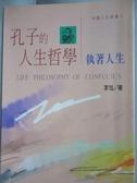 【書寶二手書T2/哲學_JIJ】孔子的人生哲學-執著人生_李旭