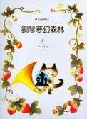 【小麥老師 樂器館】鋼琴夢幻森林 第3冊 - 拜爾高級程度【E197】