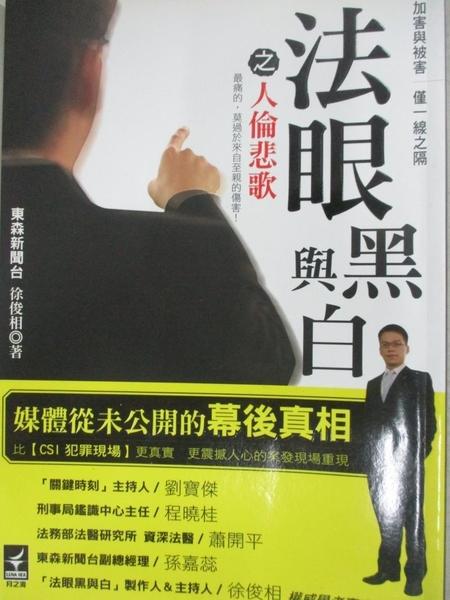 【書寶二手書T1/社會_ASF】法眼黑與白之人倫悲歌_東森新聞台