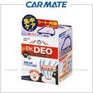 【愛車族購物網】日本CARMATE Dr.DEO蒸氣式除菌消臭劑-浸透無香 330g