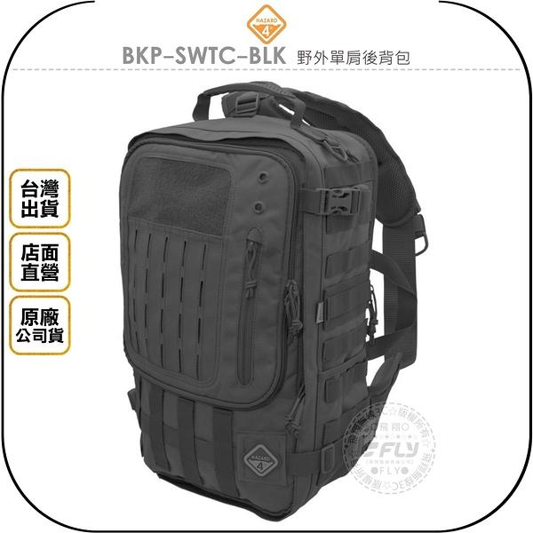 《飛翔無線3C》HAZARD 4 BKP-SWTC-BLK 野外單肩後背包│公司貨│登山露營包 戶外旅遊包 相機攝影包