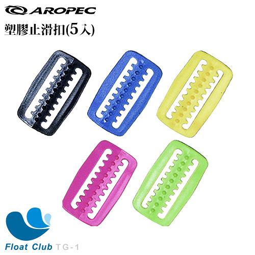 AROPEC 塑膠止滑扣 (5入) TG-1