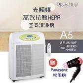 【Opure 臻淨】新A5高效抗敏HEPA光觸媒抑菌DC節能空氣清淨機 超大坪數專用機 (加贈質感吹風機)