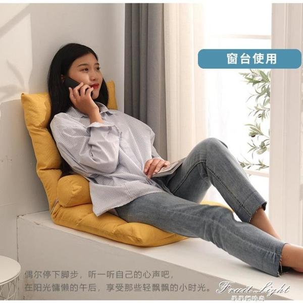 懶人沙發榻榻米摺疊單人小戶型床上椅子靠背陽台休閑椅臥室小沙發 果果輕時尚