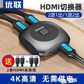 hdmi切換器一分二高清分線器一拖二分配器顯示器分屏轉換器2進1出 618促銷