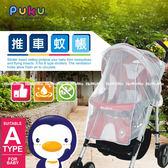 藍色企鵝 PUKU 嬰兒手推車蚊帳(A型) 41501 好娃娃