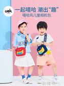 兒童斜背包女童包包時尚寶寶小包可愛公主包男孩零錢包 歐韓時代