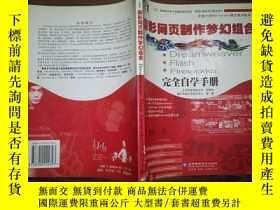 二手書博民逛書店A5罕見精彩網頁製作夢幻組合 完全自學手冊 Y16651 北京希