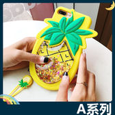 OPPO A39 A57 旺來鳳梨保護套 軟殼 紓壓捏捏樂 液體流沙 全包款 矽膠套 手機套 手機殼 歐珀