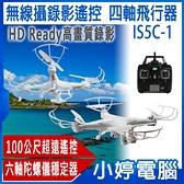 全新 贈航拍鏡頭 IS5C-1 空拍機 無線攝錄影遙控 LED閃爍警示燈 四軸飛行器【免運+3期零利率】