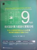 【書寶二手書T2/電腦_E1C】iOS 9 App程式設計實力超進化實戰攻略_Simon Ng