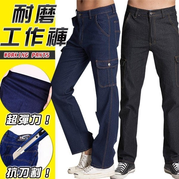 【銷售破千.兩件500元】超彈力 單寧素面 多口袋工作褲 兩色 耐磨 防刀割 6794