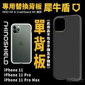 犀牛盾 MOD NX iPhone 11 Pro MAX 專用 替換式 透明 背板 加購 單背板 裸機 質感