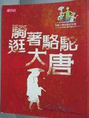 【書寶二手書T9/兒童文學_WGI】騎著駱駝逛大唐_王文華