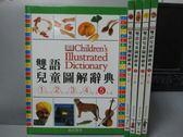 【書寶二手書T9/語言學習_YBE】雙語兒童圖解辭典_1~5冊合售